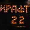 Крафтъ 22