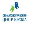 «Стоматологический центр города»