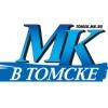 МК в Томске