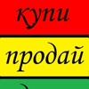 Объявления | Петропавловск-Камчатский | Купи
