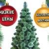Искусственные елки / Новосибирск