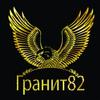 Гранит 82 - Памятники Бахчисарай Крым