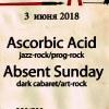 Ascorbic Acid и Absent Sunday l Массолит l 03.06