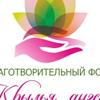"""Алтайский хоспис - фонд """"Крылья ангела"""""""