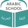 """Арабский язык в """"Arabic School"""""""