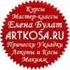 Обучение прическам Ижевск. Курсы. Мастер-классы.