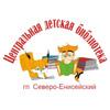 Северо-Енисейская детская модельная библиотека