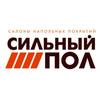 Сильный пол |Минск|Витебск|Брест|Гродно|Гомель