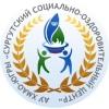 """АУ """"Сургутский социально-оздоровительный центр"""""""