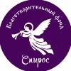 """Благотворительный фонд """"Спирос"""" им. А.Тихановича"""