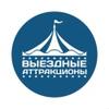 Выездные аттракционы Ростов-на-Дону, Краснодар.