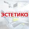 Стоматология Эстетика Новосибирск