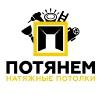 ПОТЯНЕМ | Натяжные потолки в Гатчине СПБ