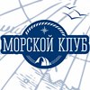 """Салон подарков и декора """"Морской клуб"""""""