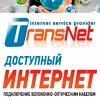 Страница интернет провайдера TransNet