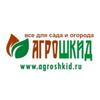 АГРОШКИД - товары для сада и огорода