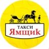 Такси Ямщик в Твери