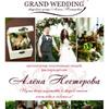 Организация свадьбы в Калининграде GRAND WEDDING