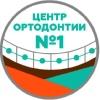 Центр Ортодонтии №1