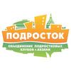 """Объединение """"Подросток"""" город Казань"""