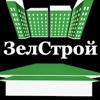 ЗелСтрой - Комплексное техническое обслуживание