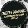 """Центр сопровождения бизнеса """"ЭКСПЕРТФИНАНС"""""""