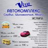 Автосервис Автомойка Развал Шиномонтаж Вива Орёл