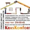 Ремонт квартир, санузлов, офисов в Красноярске