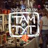 Там и тут   зарисовки в интересных местах СПб