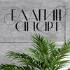 Елагин апарт | Elagin apart