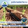 ПоливНаДаче.ру - капельный полив