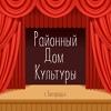 Районный Дом Культуры Богородск