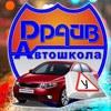 Автошкола Драйв Пермь - Автошкола в Перми