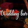 Wedding bar - Свадебный бар в Санкт-Петербурге!