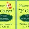 """Магазин """"У Олега"""". Норильск."""