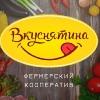 """Фермерский кооператив """"Вкуснятина"""" - Краснодар"""