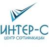 "Центр сертификации ""Интер-С"""
