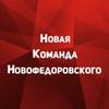 Новая команда Новофедоровского
