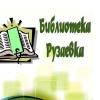 Библиотека Рузаевка