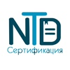 Сертификация и техническая документация