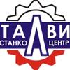 Станко-Центр ТАЛВИ