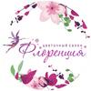 Доставка цветов в Сыктывкаре. Флоренция. Цветы