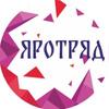 """Молодёжное трудовое движение """"ЯрОтряд"""""""