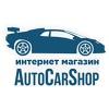AutoCarShop   ИНТЕРНЕТ-МАГАЗИН АВТОАКСЕССУАРОВ