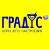 """Сеть магазинов """"Градус"""" Красноярск"""