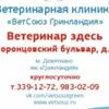 Ветеринарная клиника ВетСоюз Гринландия Мурино