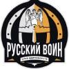 Клуб «Русский воин» | ММА | Бокс | Cамбо