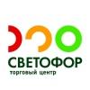 Торговый центр Светофор | Люберцы | Балашиха