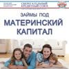 Материнский капитал в Осетии
