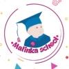 """Центр """"MalinkaSchool"""" - Частный детский сад"""